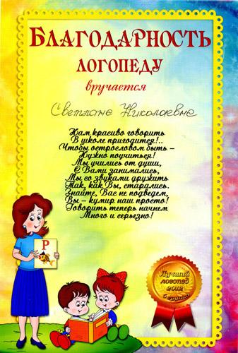 Поздравления от родителей для логопеда детского сада